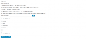 Google Fonts 設定 2