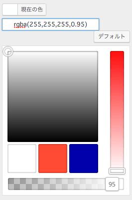 テーマカスタマイザー用クラス「Alpha Color Picker」が便利過ぎ!