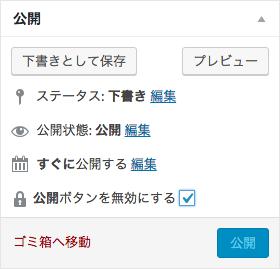 コピペOK! 「公開」ボタンの有効・無効を切り替えるセーフティーの設置方法