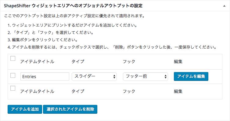 コンテンツページにおけるカスタムフィールド・メタボックス実装と使用方法を紹介