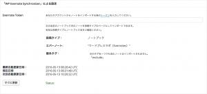 プラグイン「WP Evernote Synchronizer」 あなたのプロフィール