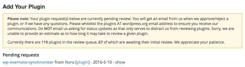 新プラグイン「WP Evernote Synchronizer」をアップロードしました。
