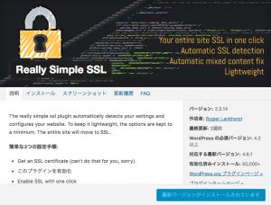 プラグイン Really Simple SSL