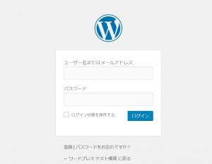 ワードプレス ログインページ